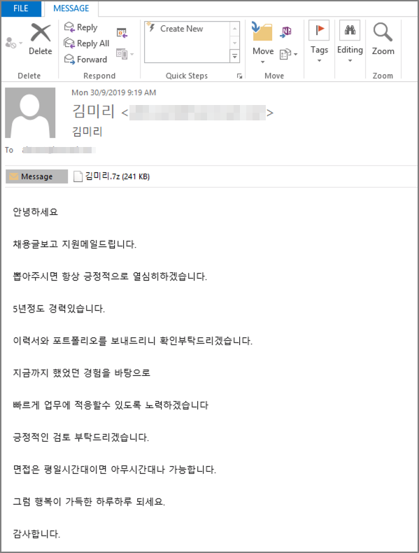 Figure 1. Fake résumé-themed Korean malicious spam containing Nemty in the attachment